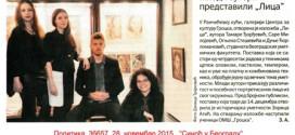 """ГРОЦКА: Млади уметници представили изложбу """"Лица"""""""