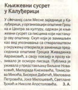 knjizevni-susret-kaluderica-1-12-2016