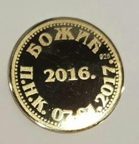Zlatnik iz gročanske česnice Božić 2017